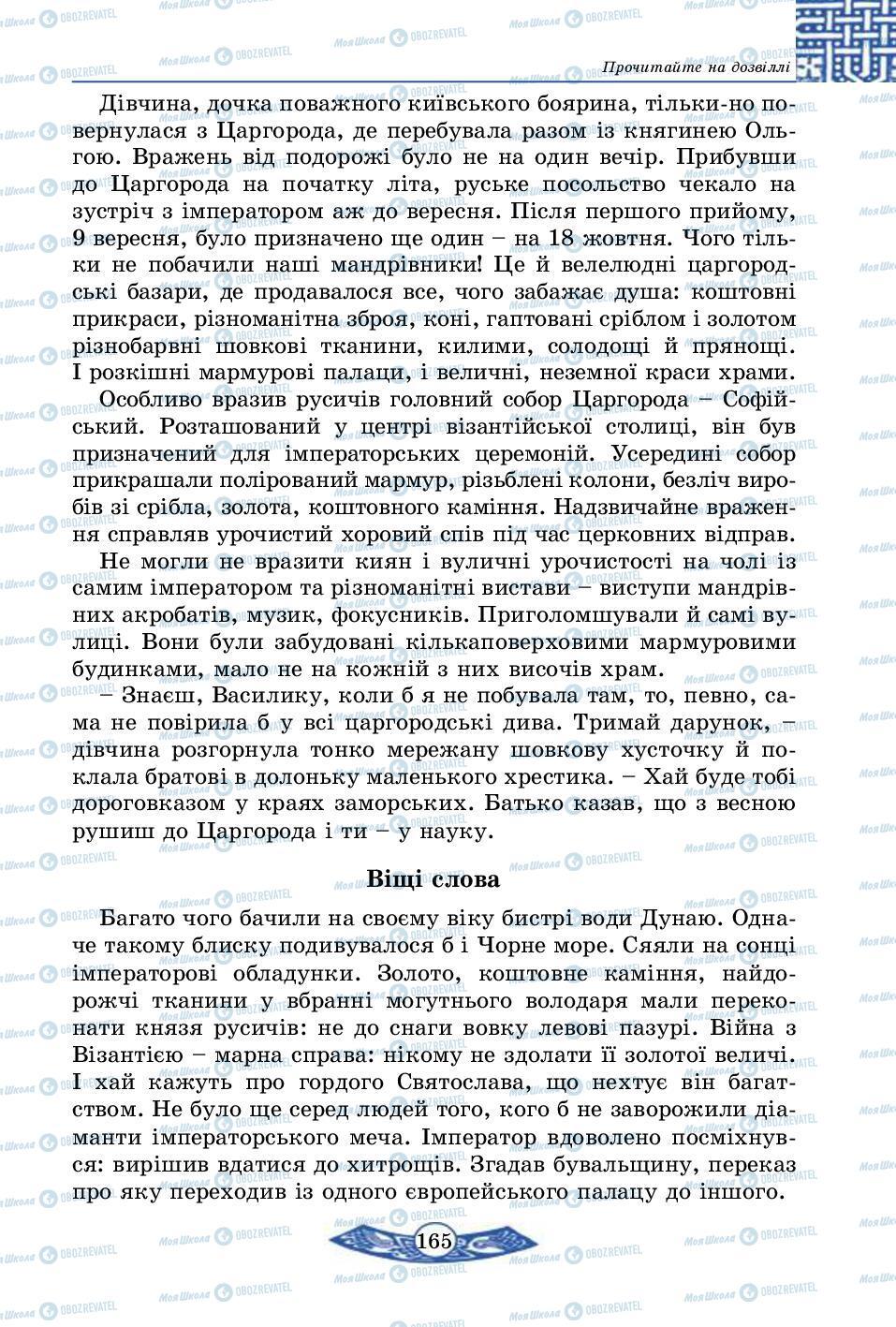 Підручники Історія України 5 клас сторінка 165