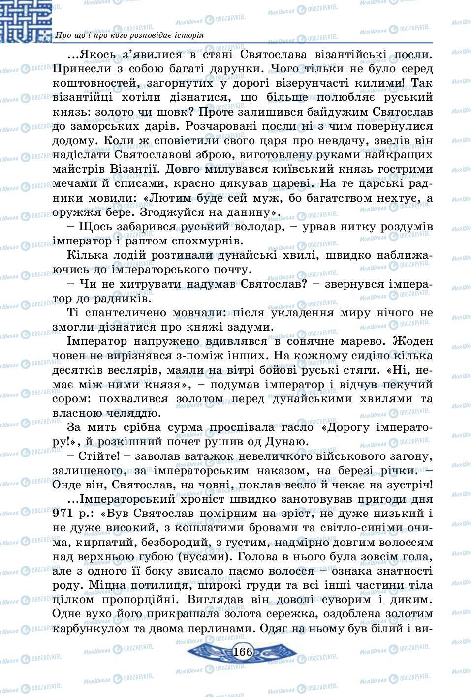 Підручники Історія України 5 клас сторінка 166