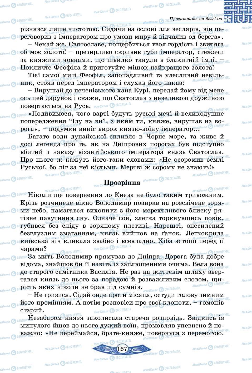 Підручники Історія України 5 клас сторінка 167