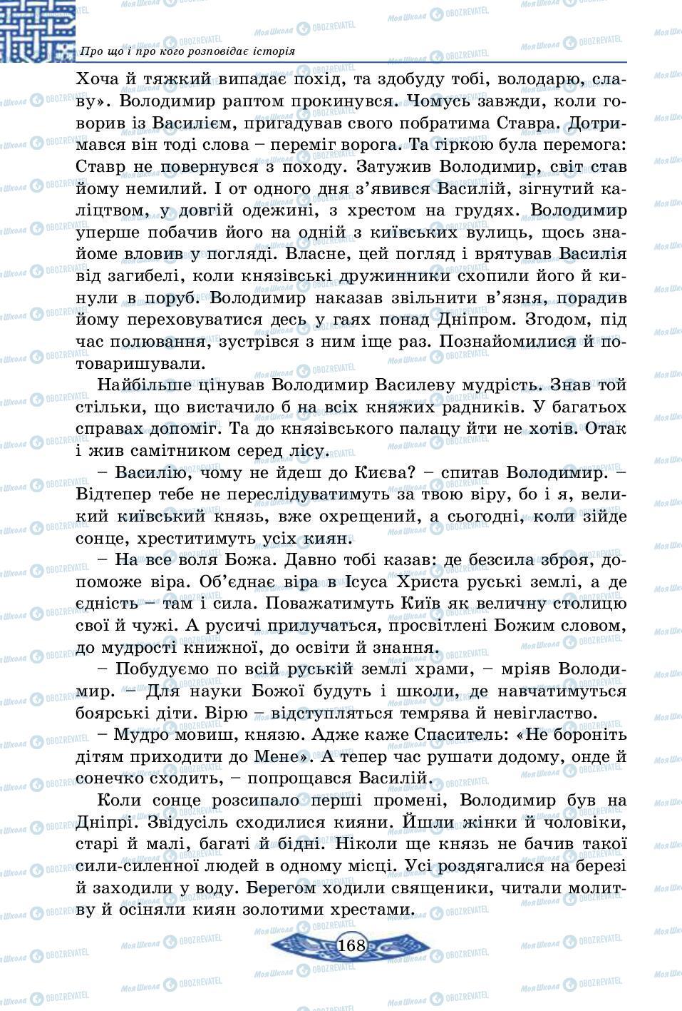 Підручники Історія України 5 клас сторінка 168