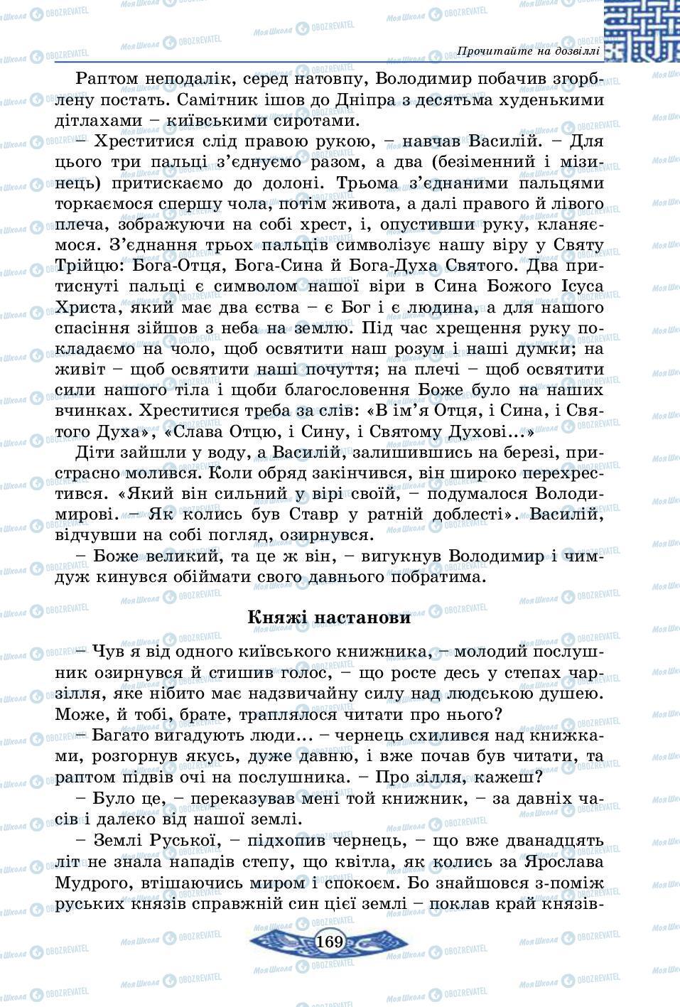 Підручники Історія України 5 клас сторінка 169