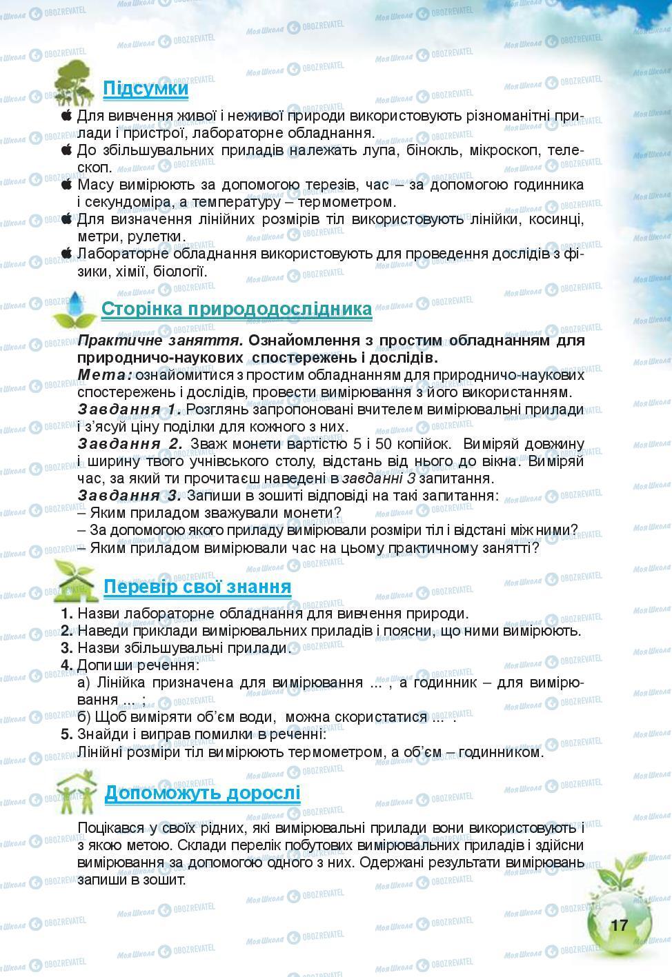 Учебники Природоведение 5 класс страница 17