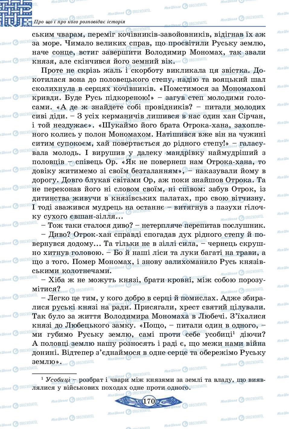 Підручники Історія України 5 клас сторінка 170