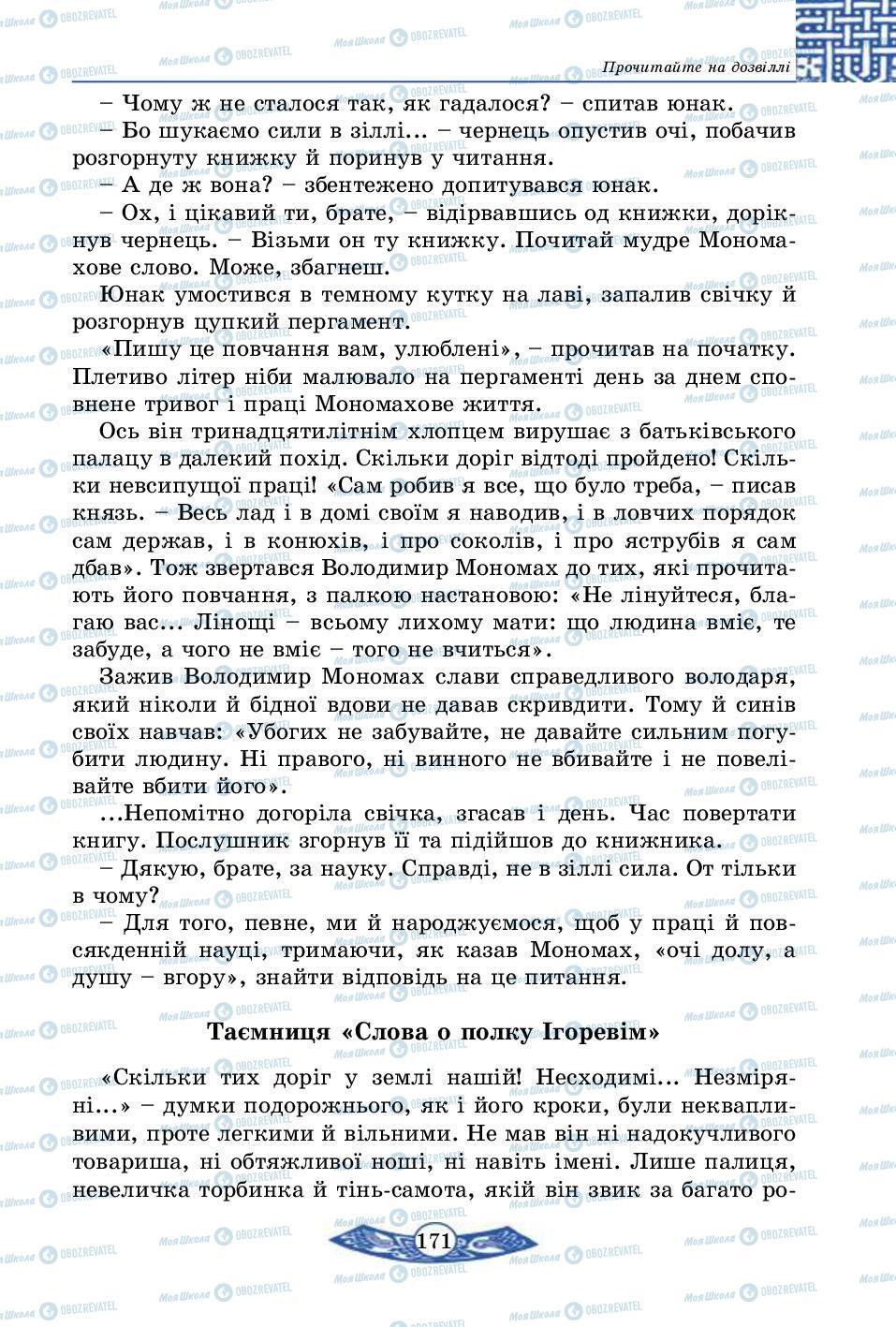 Підручники Історія України 5 клас сторінка 171