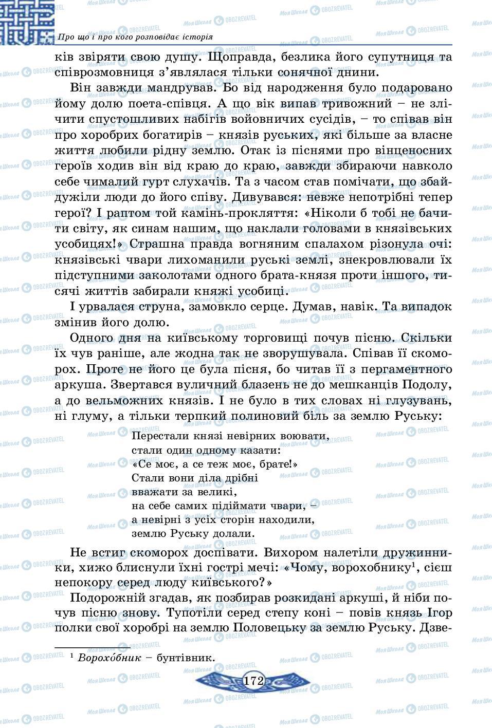 Підручники Історія України 5 клас сторінка 172