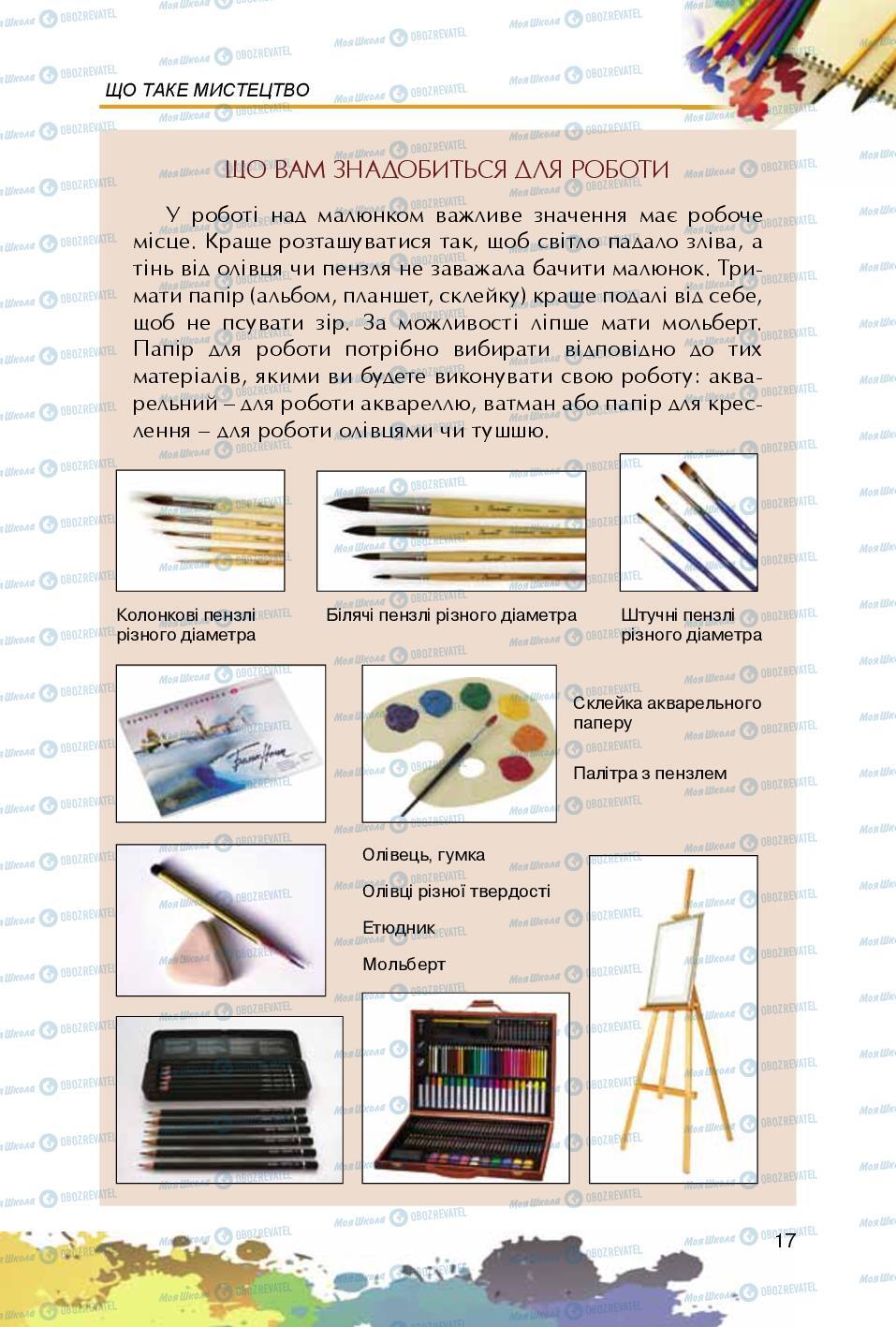 Учебники Изобразительное искусство 5 класс страница 17