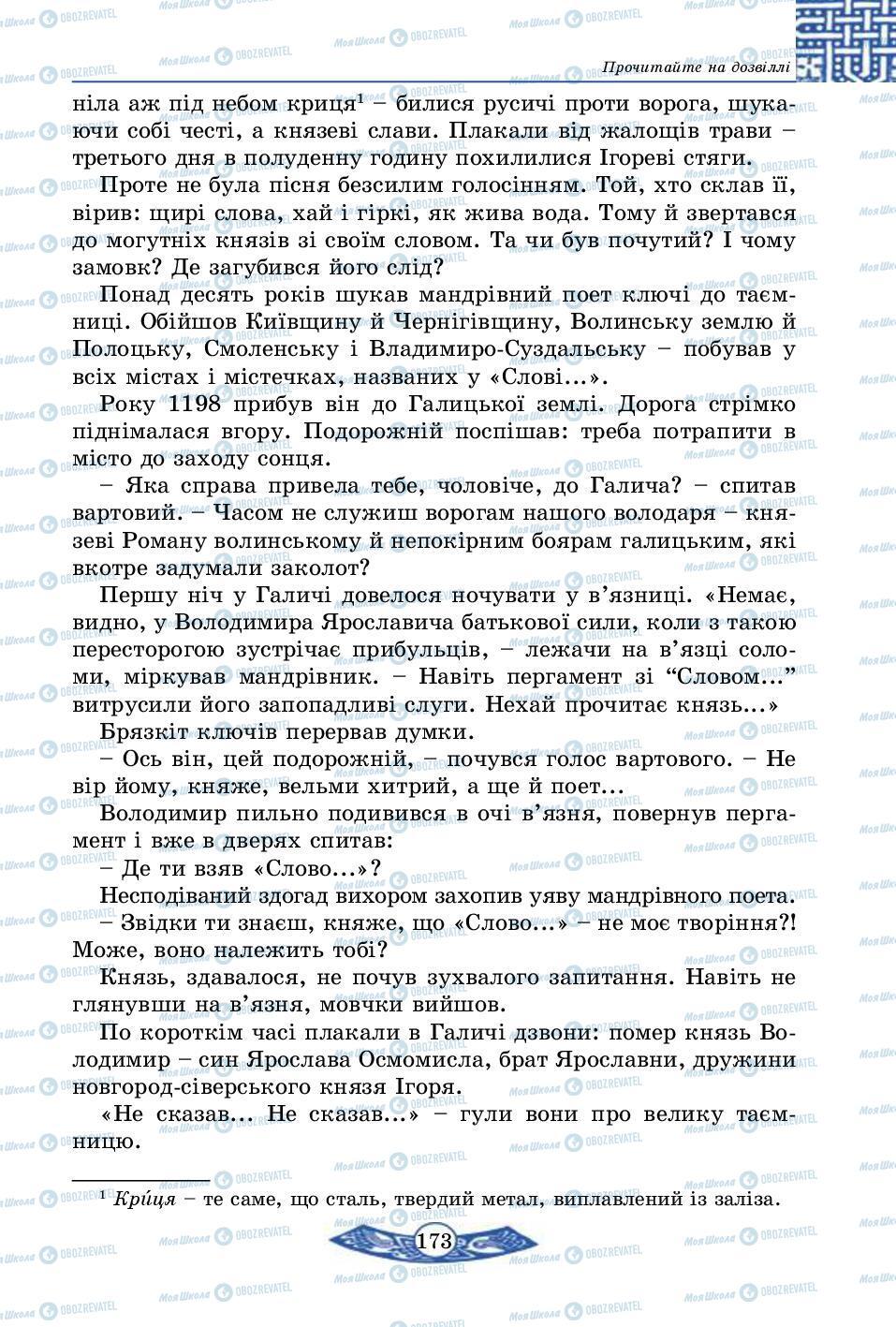 Підручники Історія України 5 клас сторінка 173