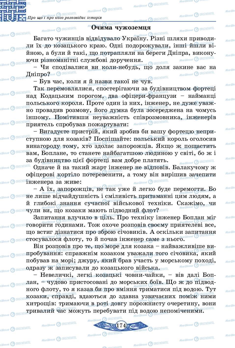 Підручники Історія України 5 клас сторінка 174