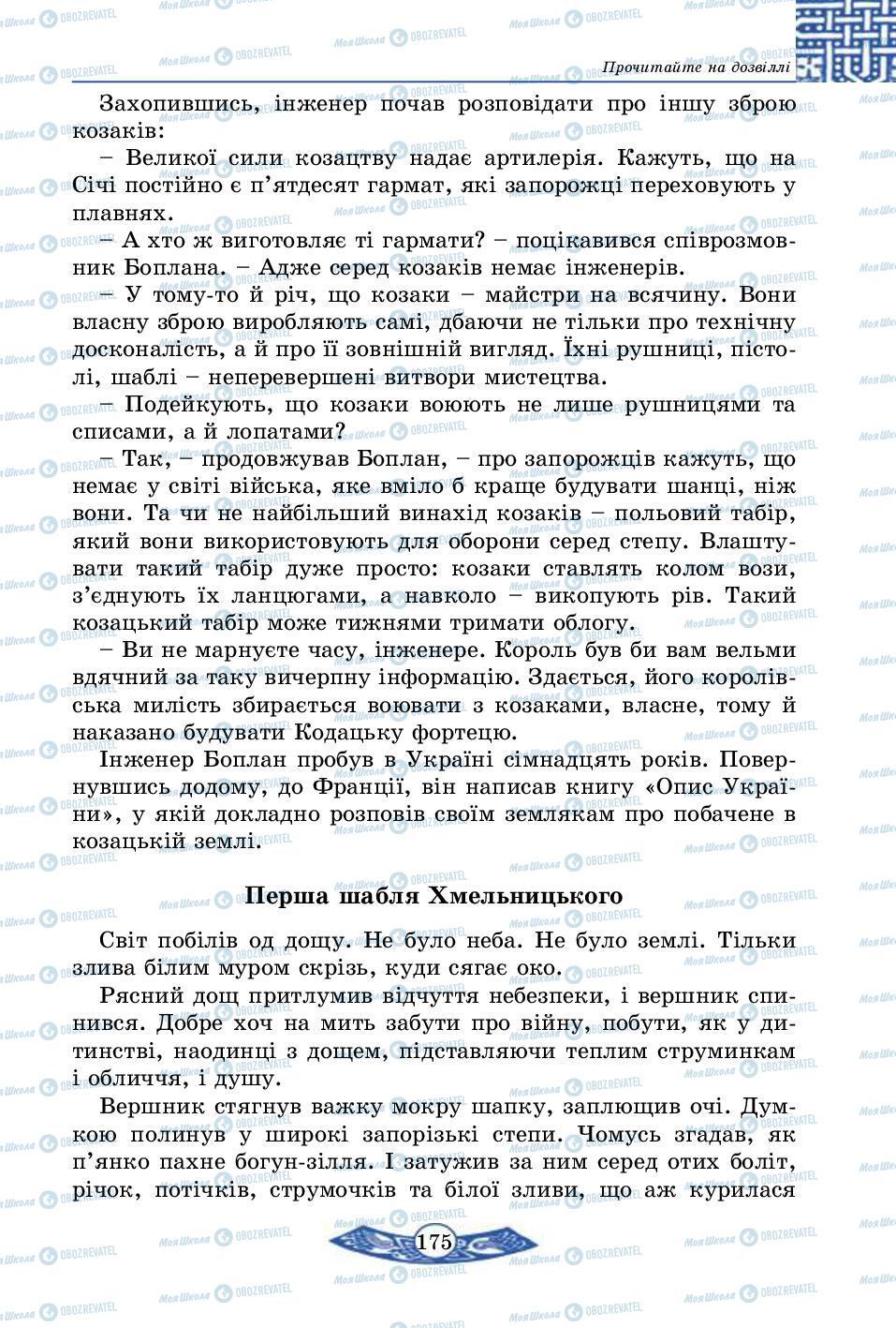 Підручники Історія України 5 клас сторінка 175