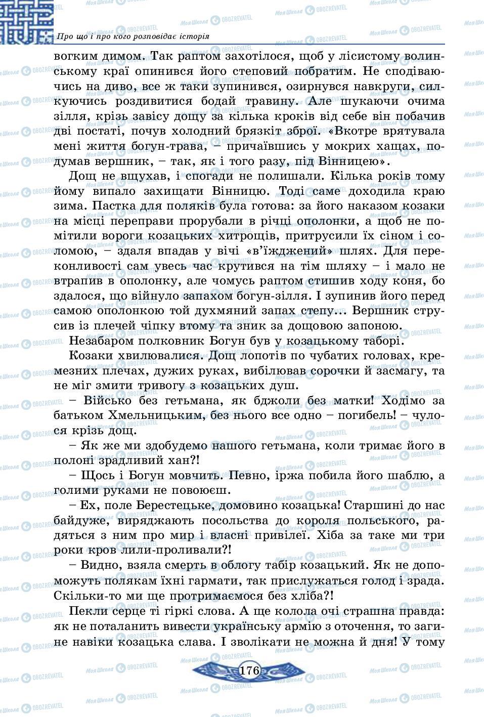 Підручники Історія України 5 клас сторінка 176
