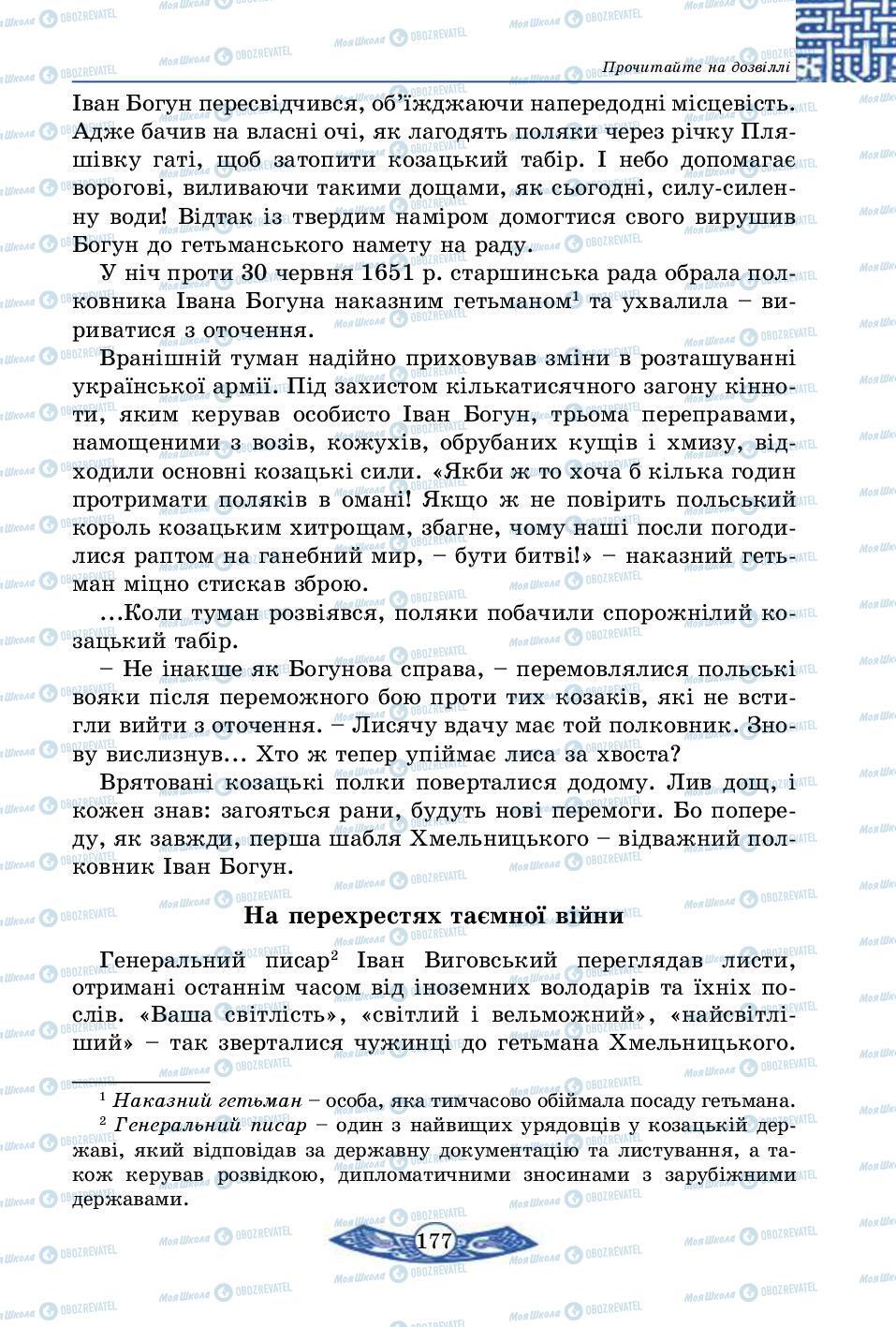 Підручники Історія України 5 клас сторінка 177
