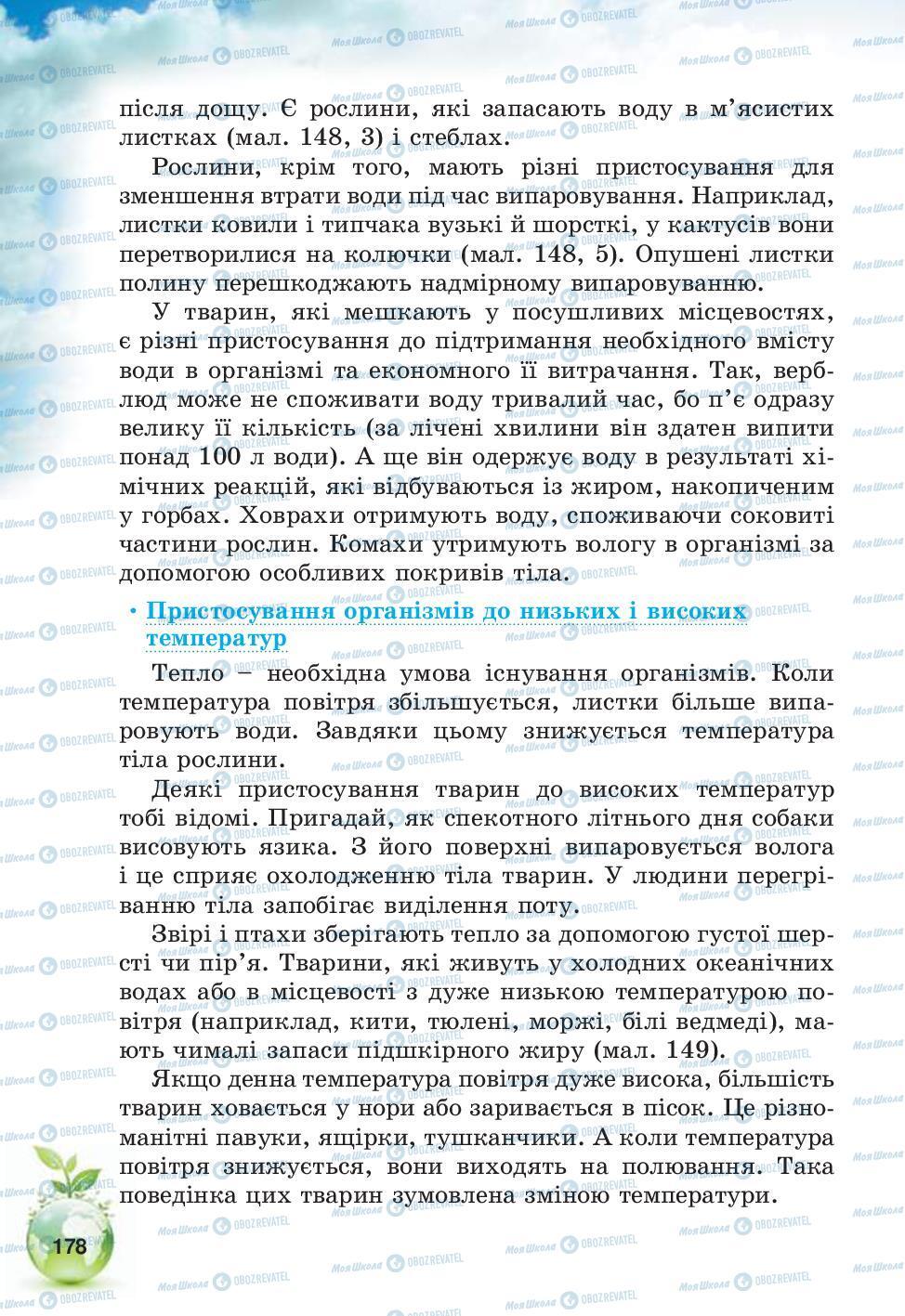 Підручники Природознавство 5 клас сторінка 178