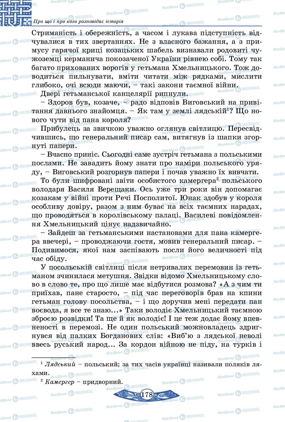 Підручники Історія України 5 клас сторінка 178