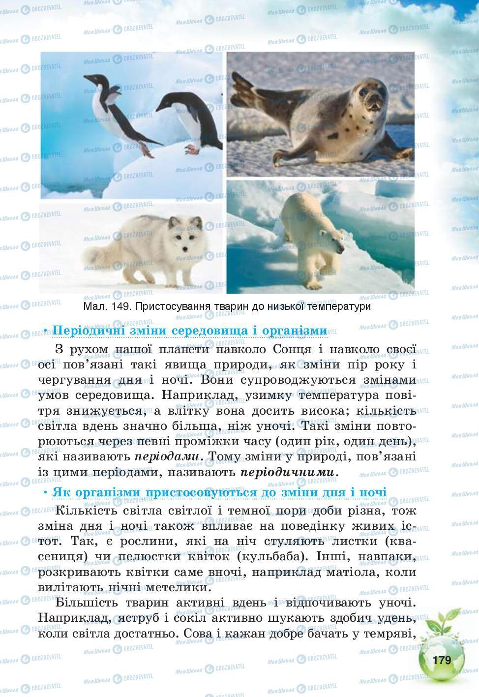 Учебники Природоведение 5 класс страница 179