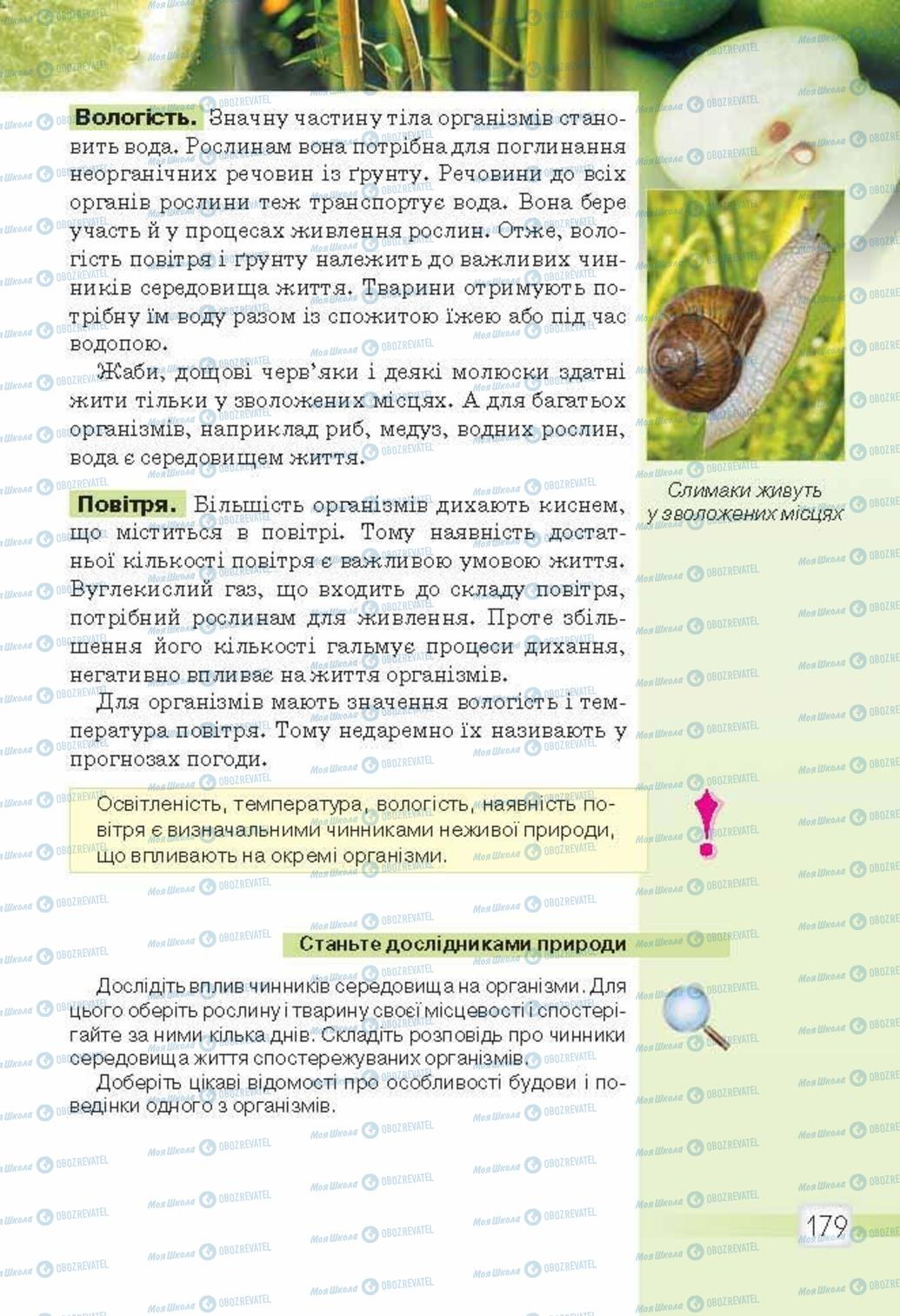 Підручники Природознавство 5 клас сторінка 179