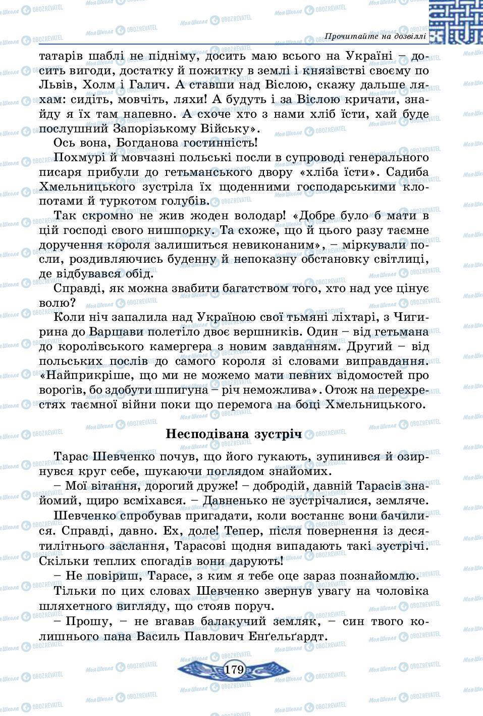 Підручники Історія України 5 клас сторінка 179
