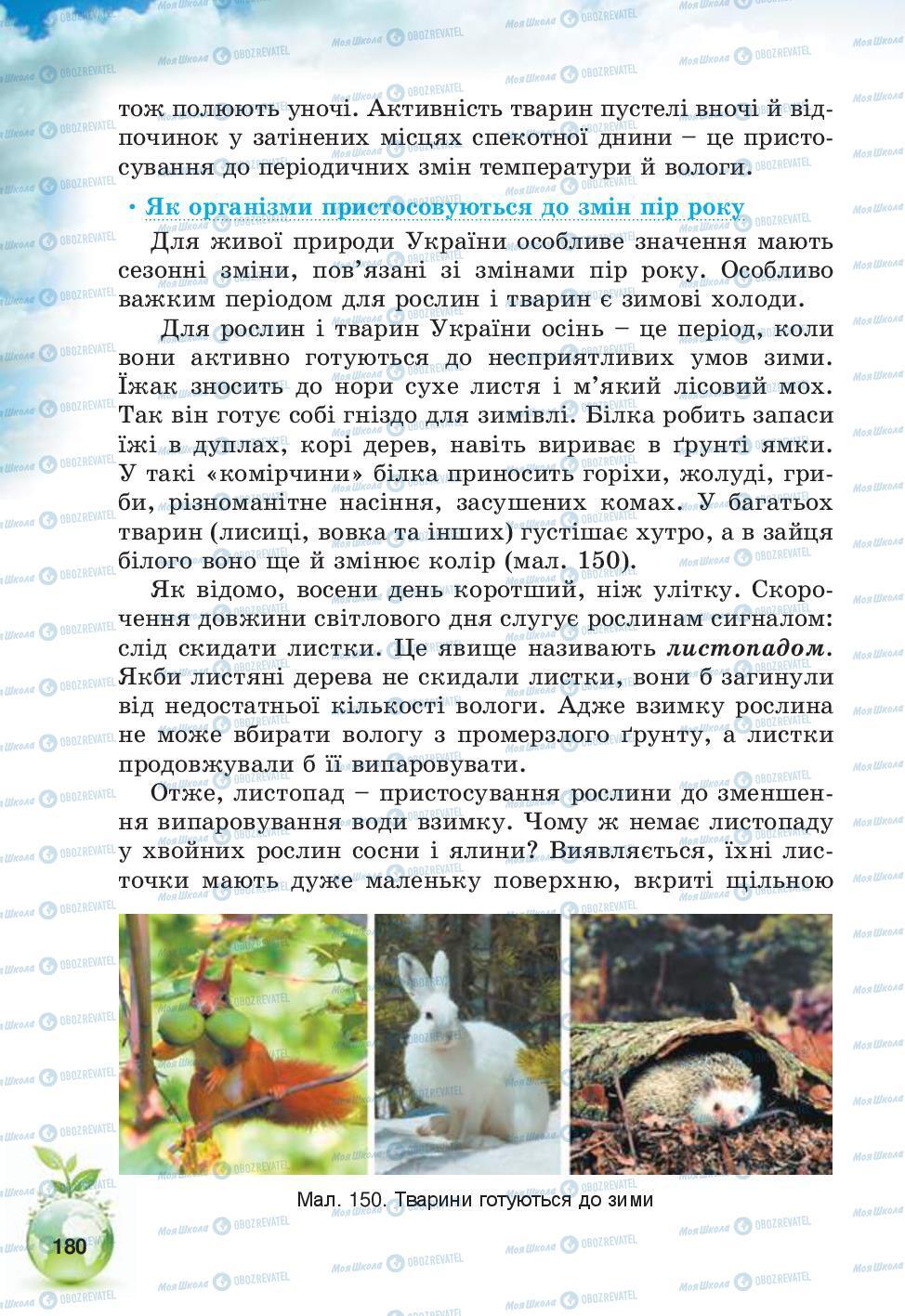 Підручники Природознавство 5 клас сторінка 180