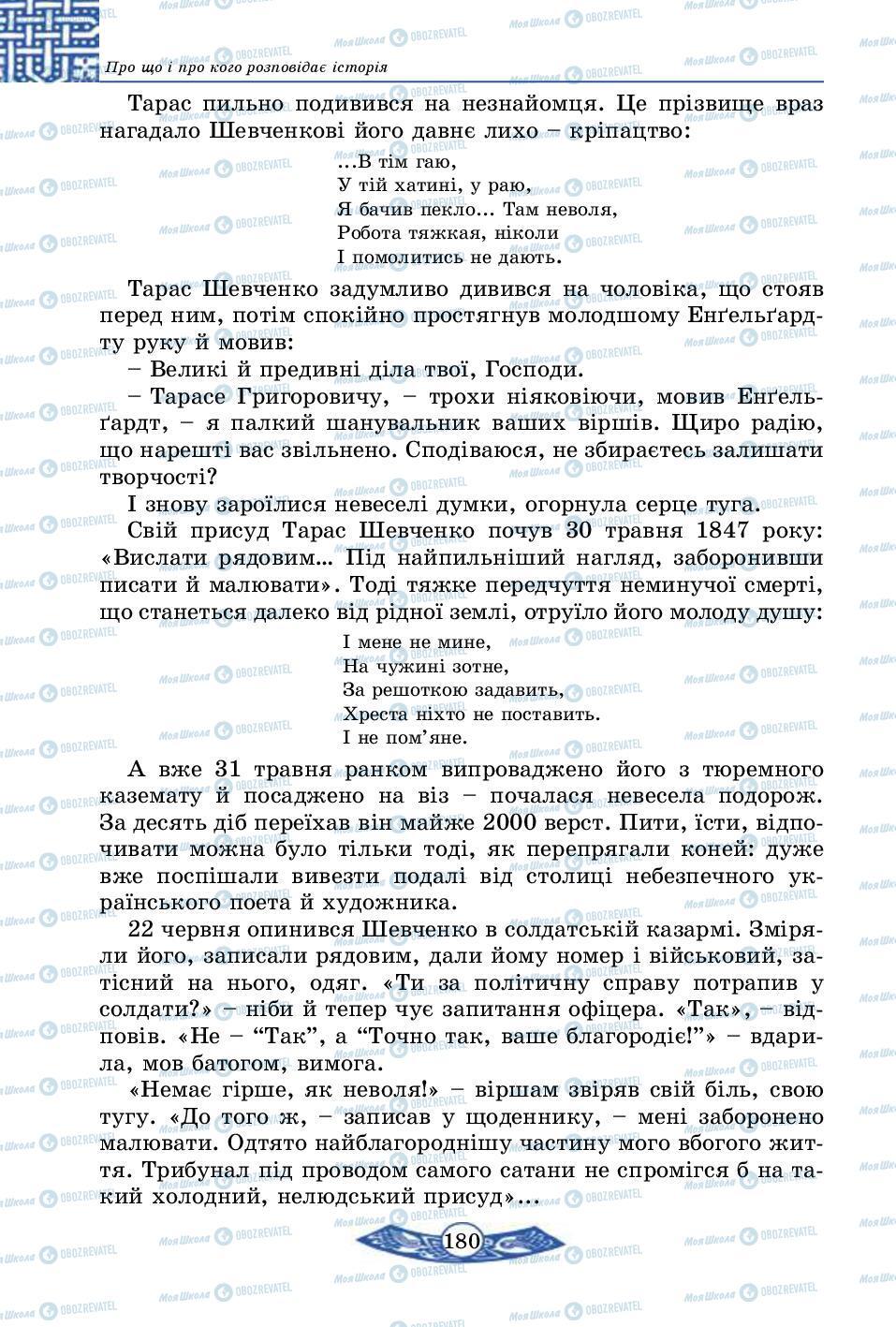 Підручники Історія України 5 клас сторінка 180