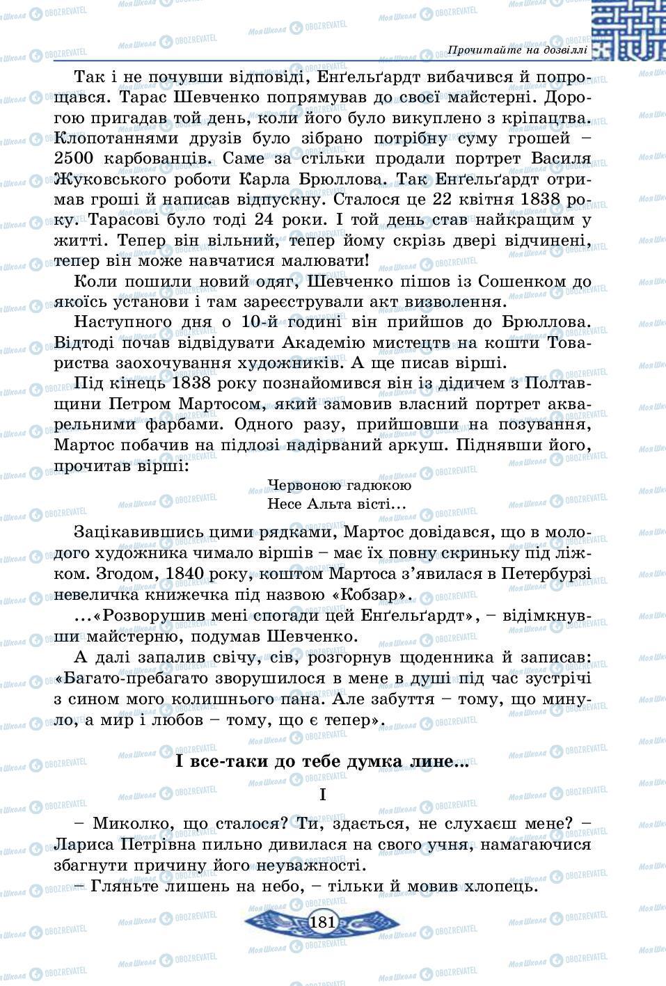 Підручники Історія України 5 клас сторінка 181