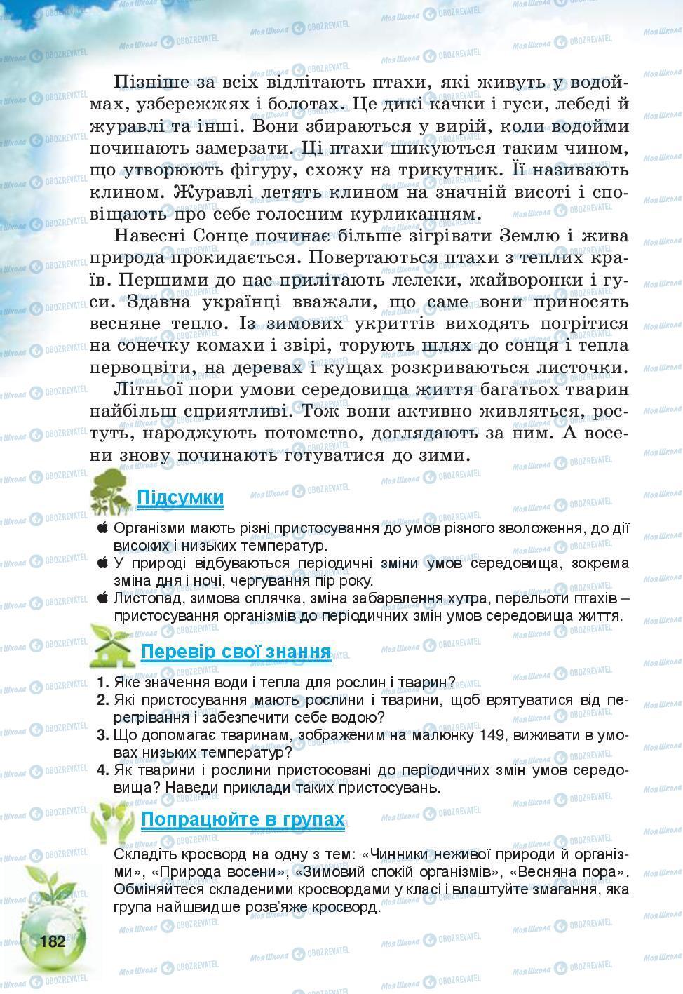 Учебники Природоведение 5 класс страница 182