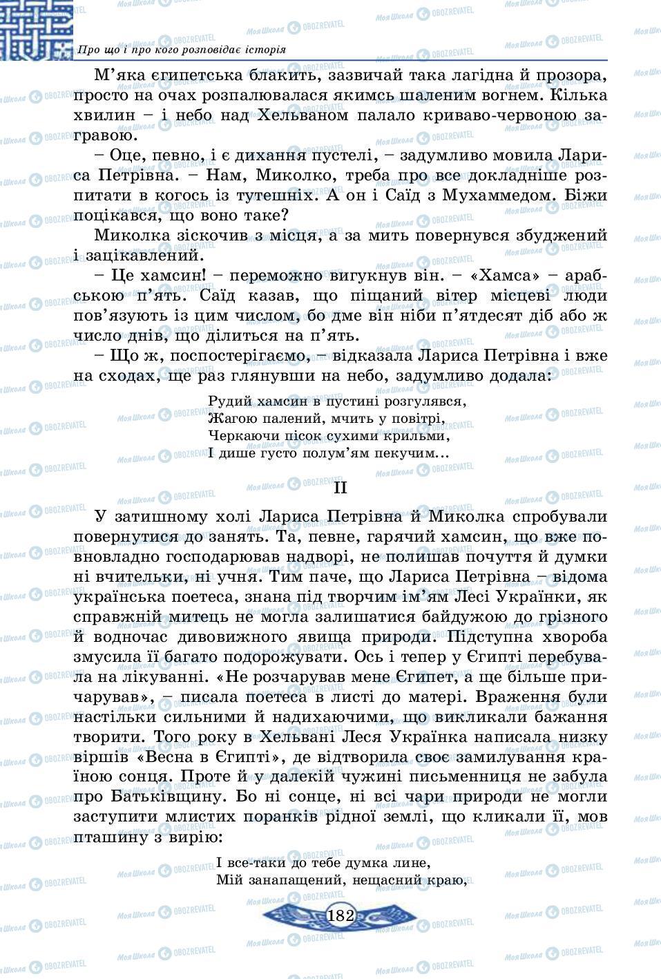 Підручники Історія України 5 клас сторінка 182