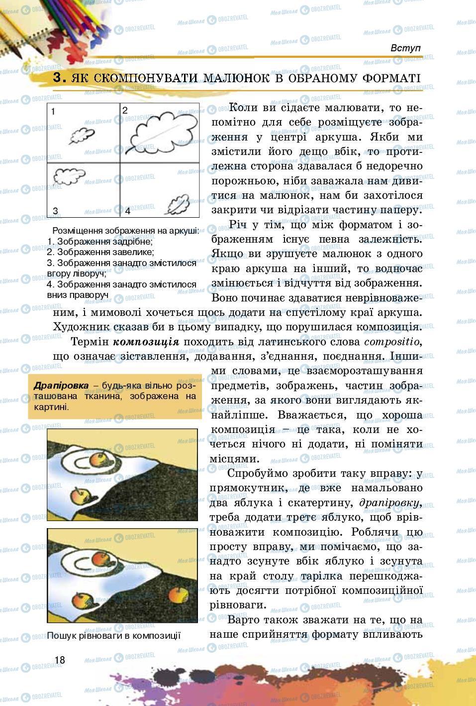 Учебники Изобразительное искусство 5 класс страница 18