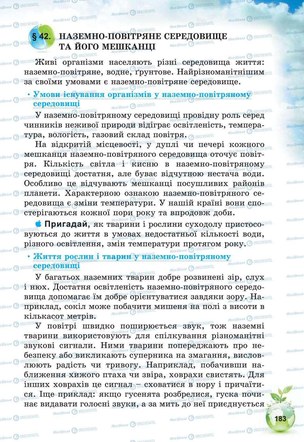 Підручники Природознавство 5 клас сторінка 183