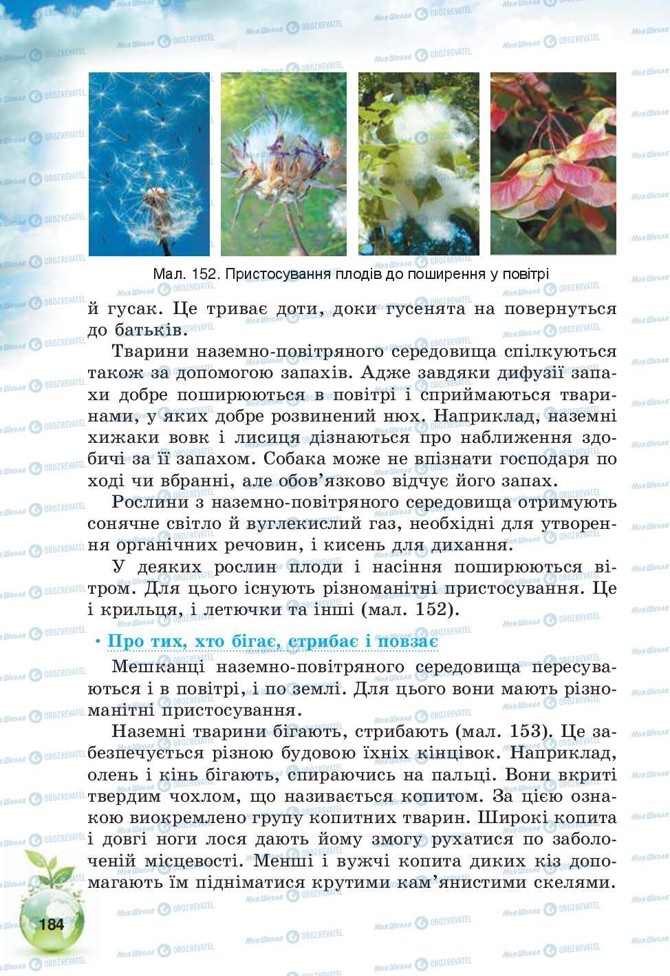 Підручники Природознавство 5 клас сторінка 184