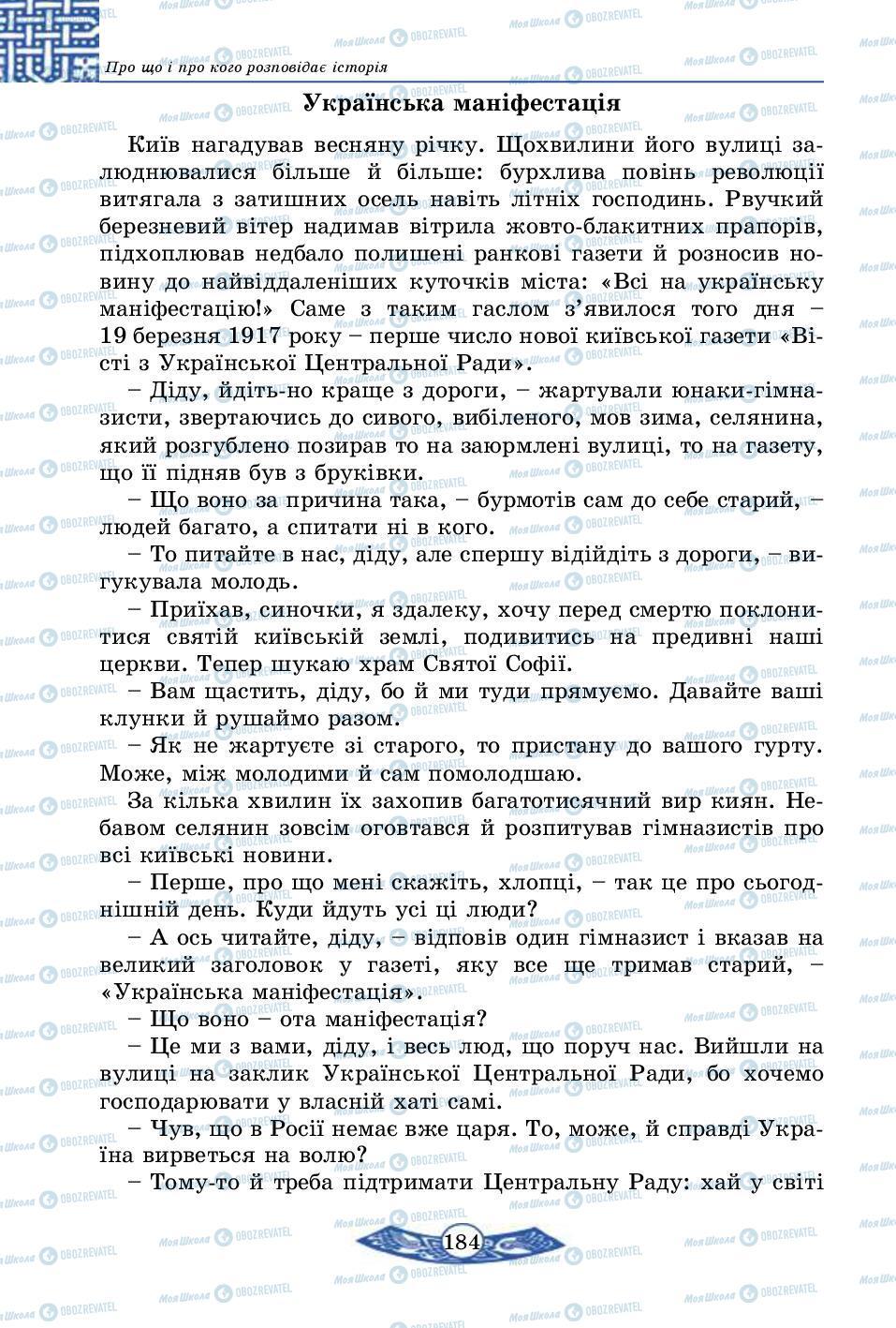 Підручники Історія України 5 клас сторінка 184