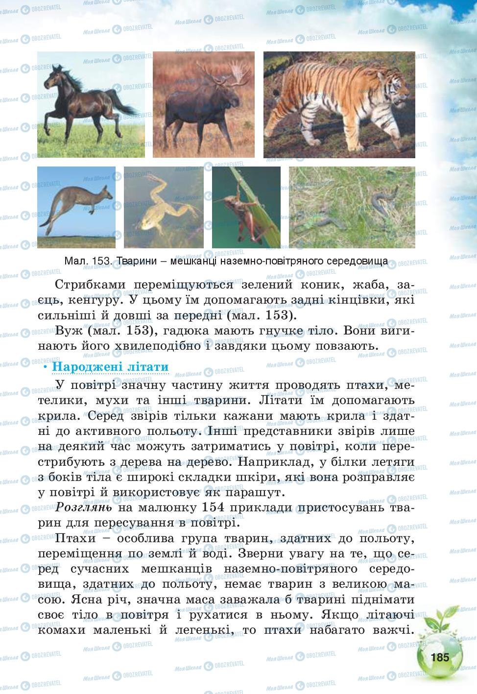 Учебники Природоведение 5 класс страница 185
