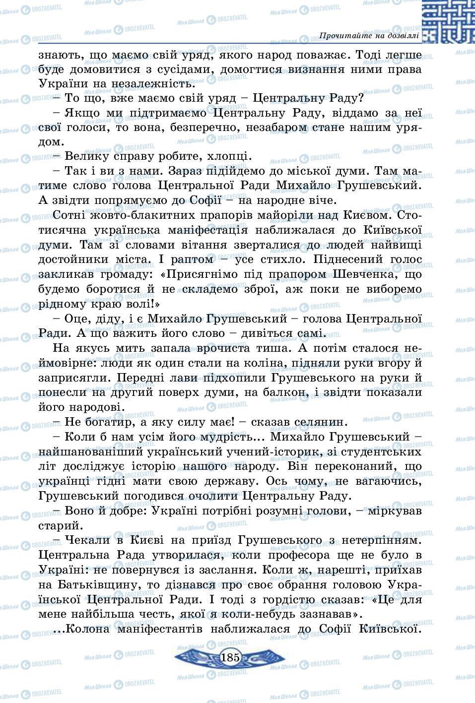 Підручники Історія України 5 клас сторінка 185