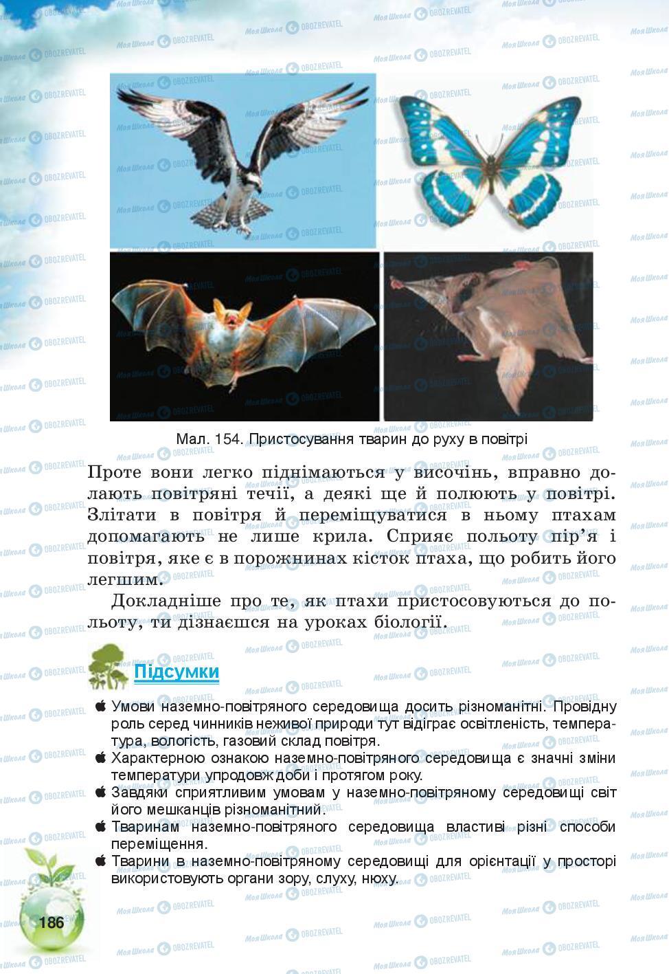 Підручники Природознавство 5 клас сторінка 186