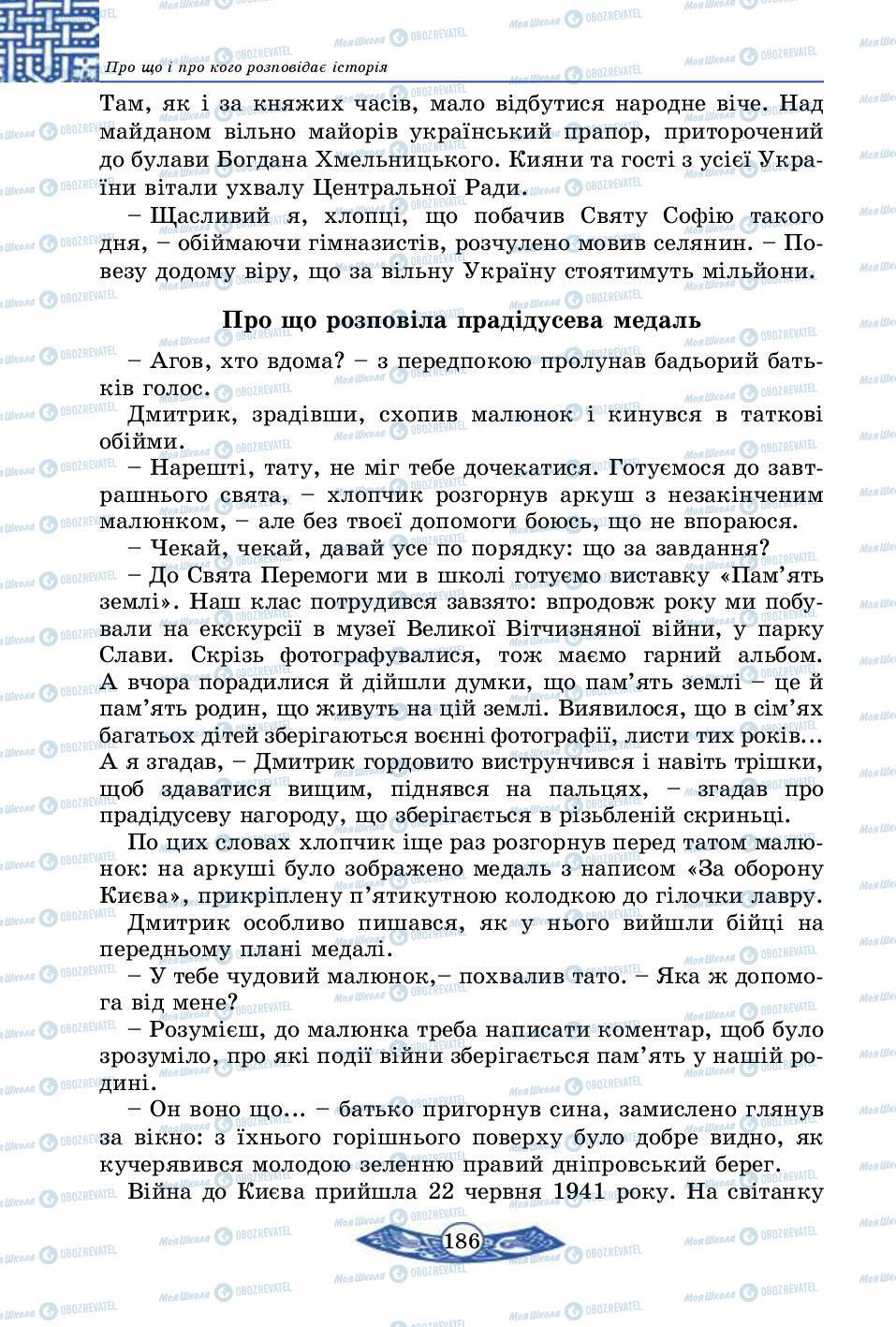Підручники Історія України 5 клас сторінка 186