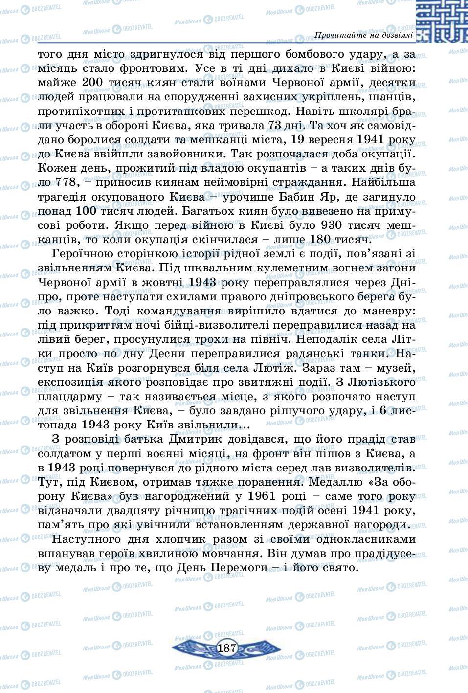 Підручники Історія України 5 клас сторінка 187