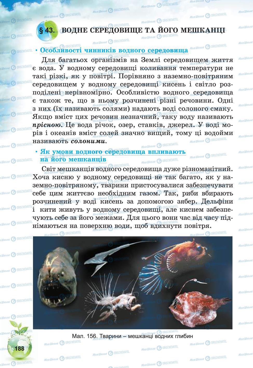 Підручники Природознавство 5 клас сторінка 188