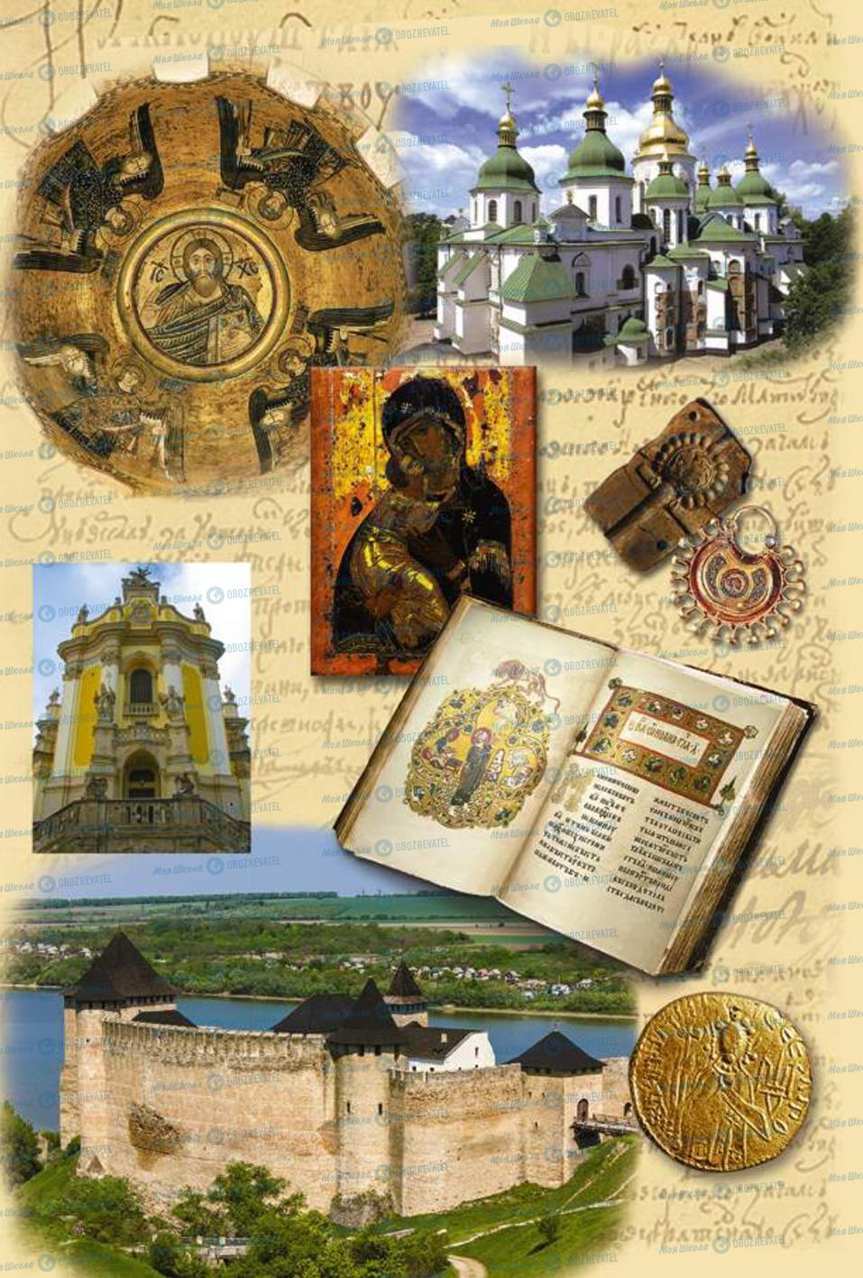Підручники Історія України 5 клас сторінка 188