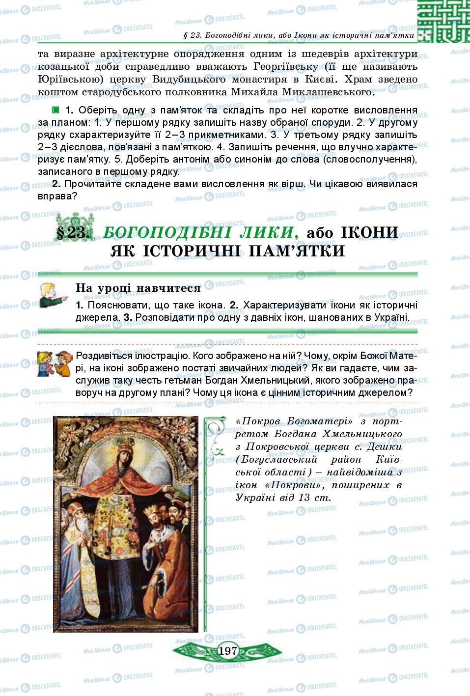 Підручники Історія України 5 клас сторінка  197