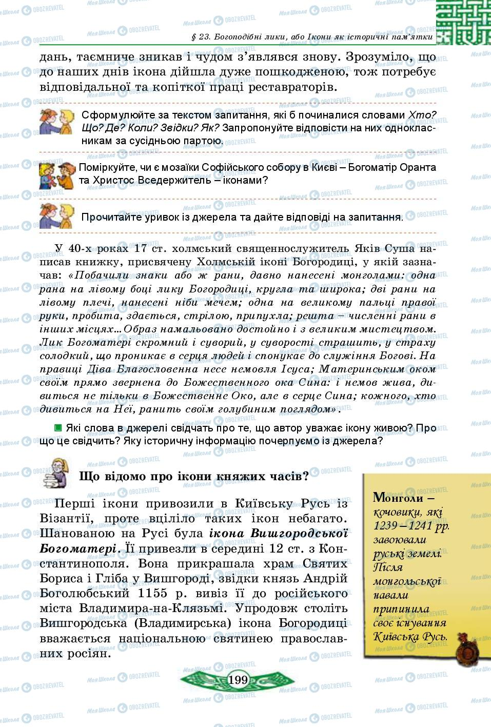Підручники Історія України 5 клас сторінка 199