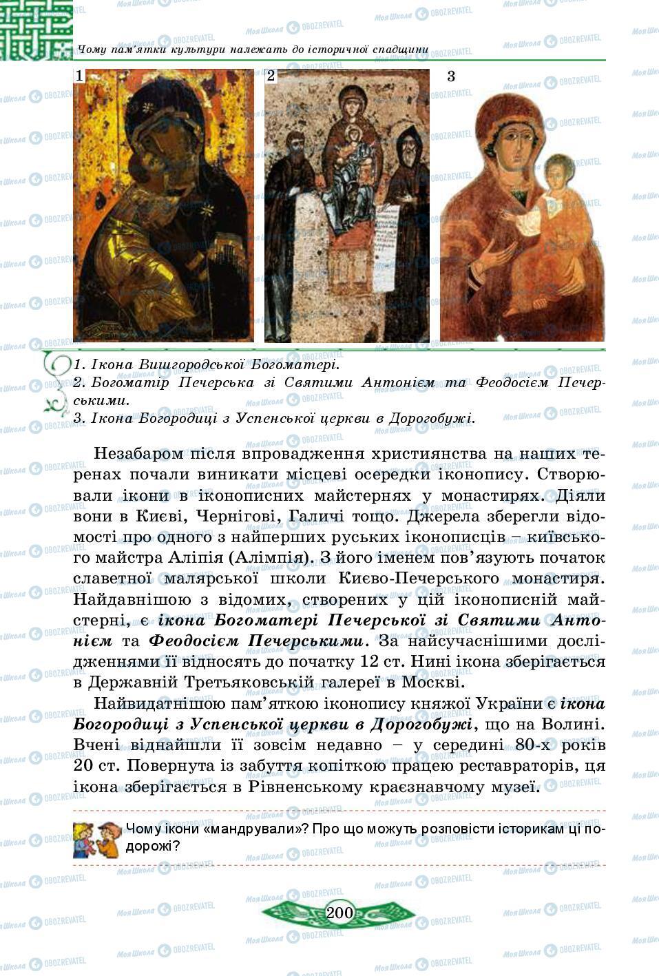 Підручники Історія України 5 клас сторінка 200