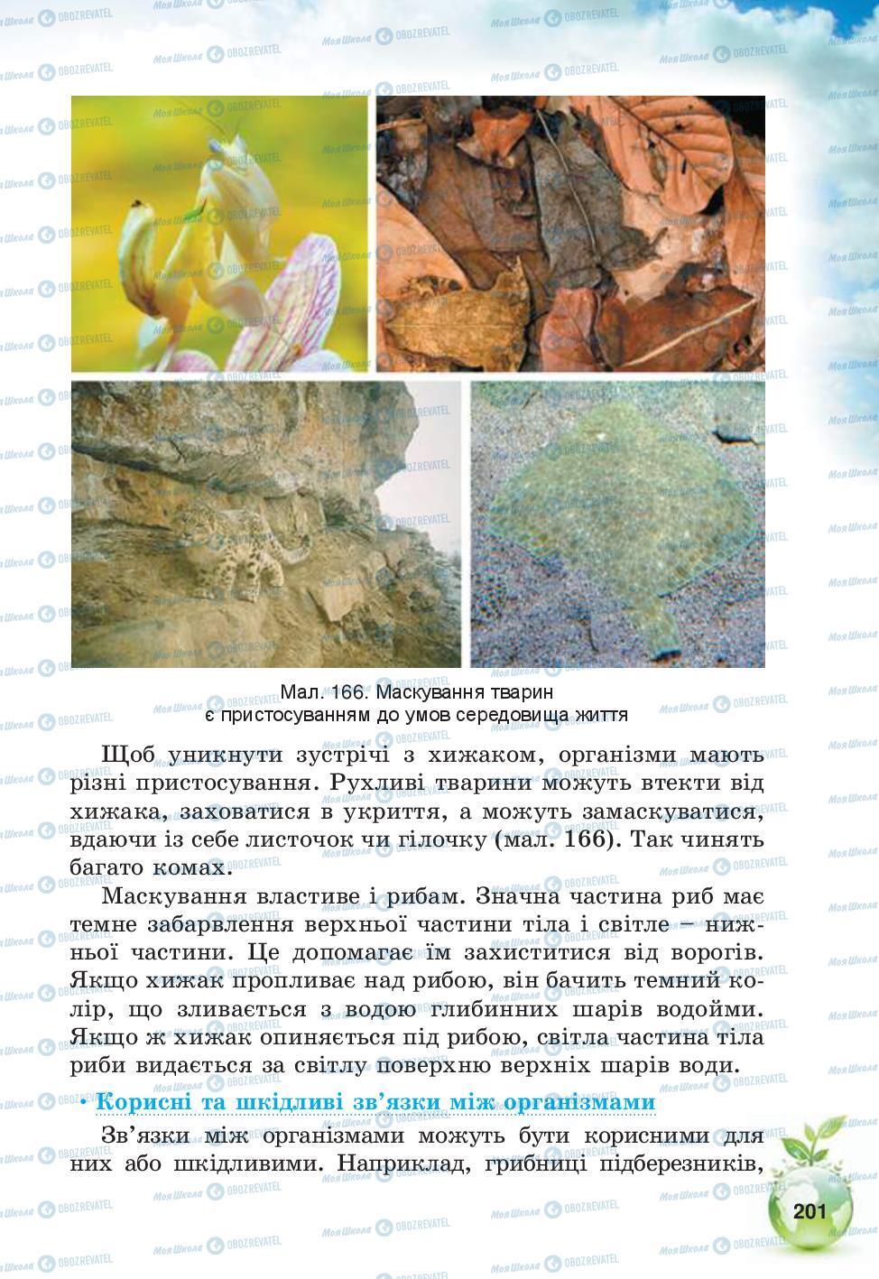 Учебники Природоведение 5 класс страница 201