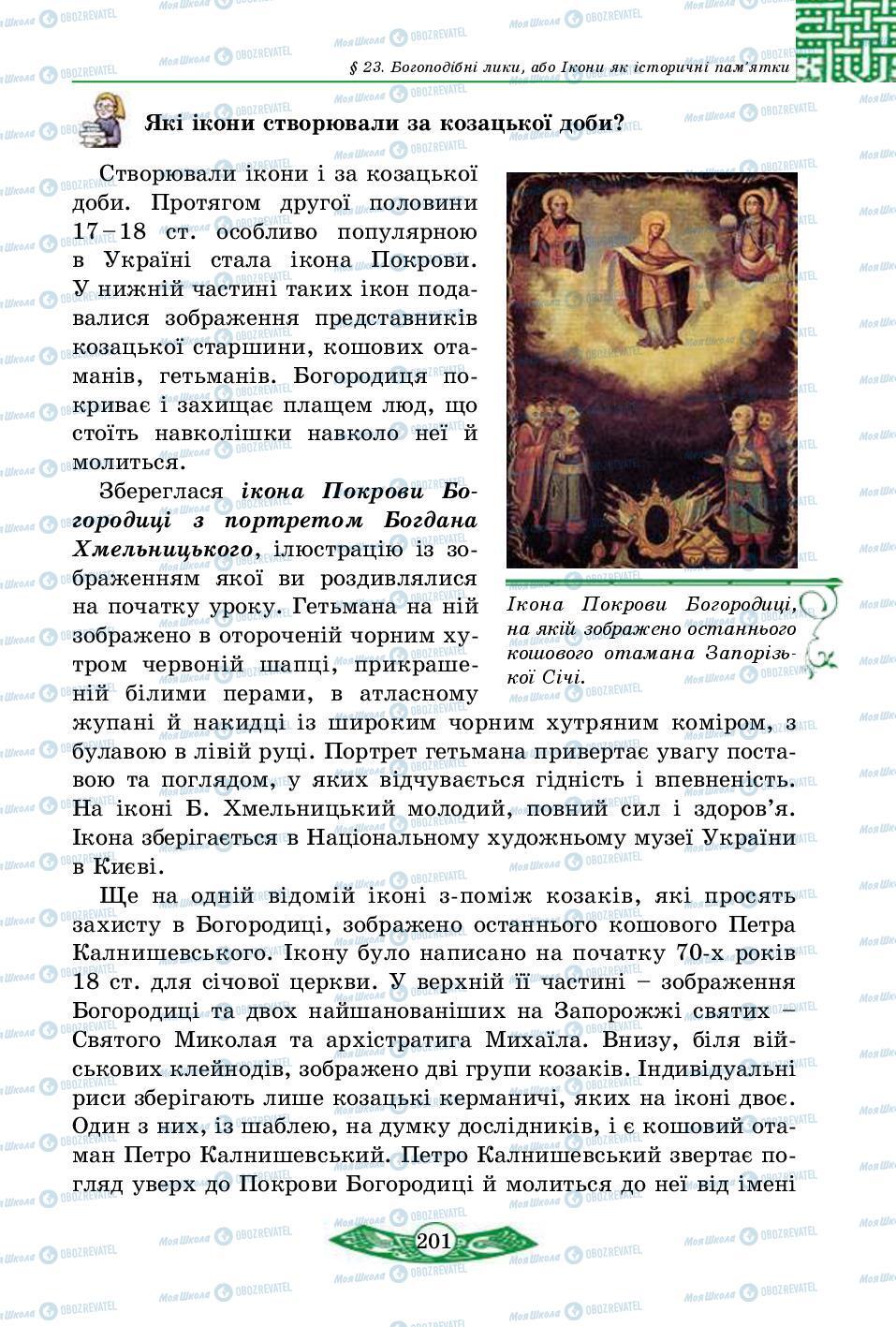 Підручники Історія України 5 клас сторінка 201