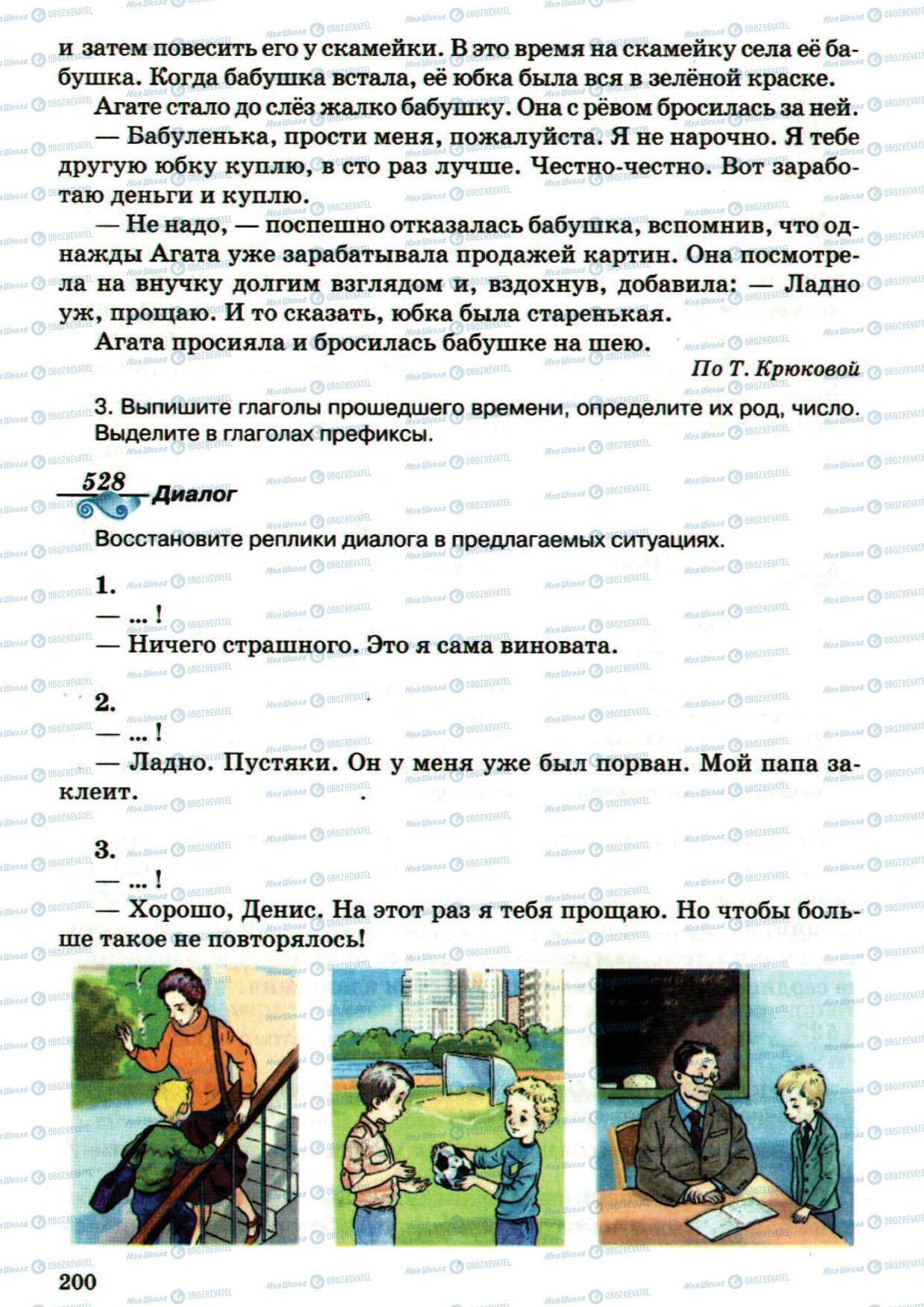 Учебники Русский язык 5 класс страница 200