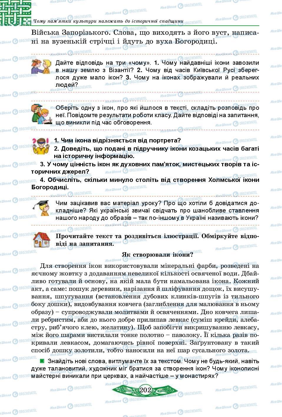 Підручники Історія України 5 клас сторінка 202