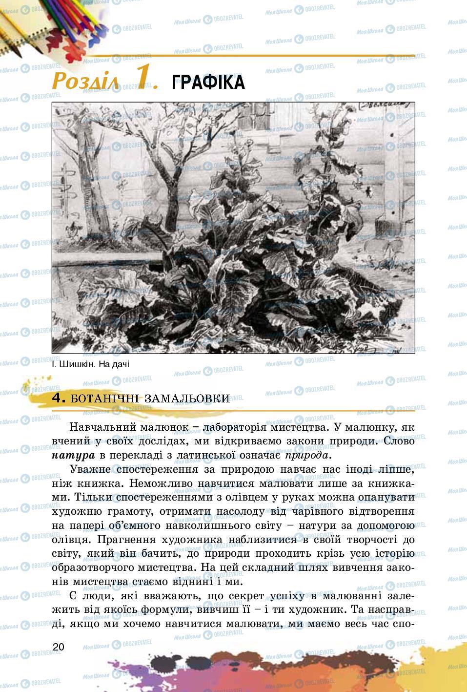 Підручники Образотворче мистецтво 5 клас сторінка 20