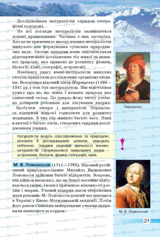 Підручники Природознавство 5 клас сторінка 21