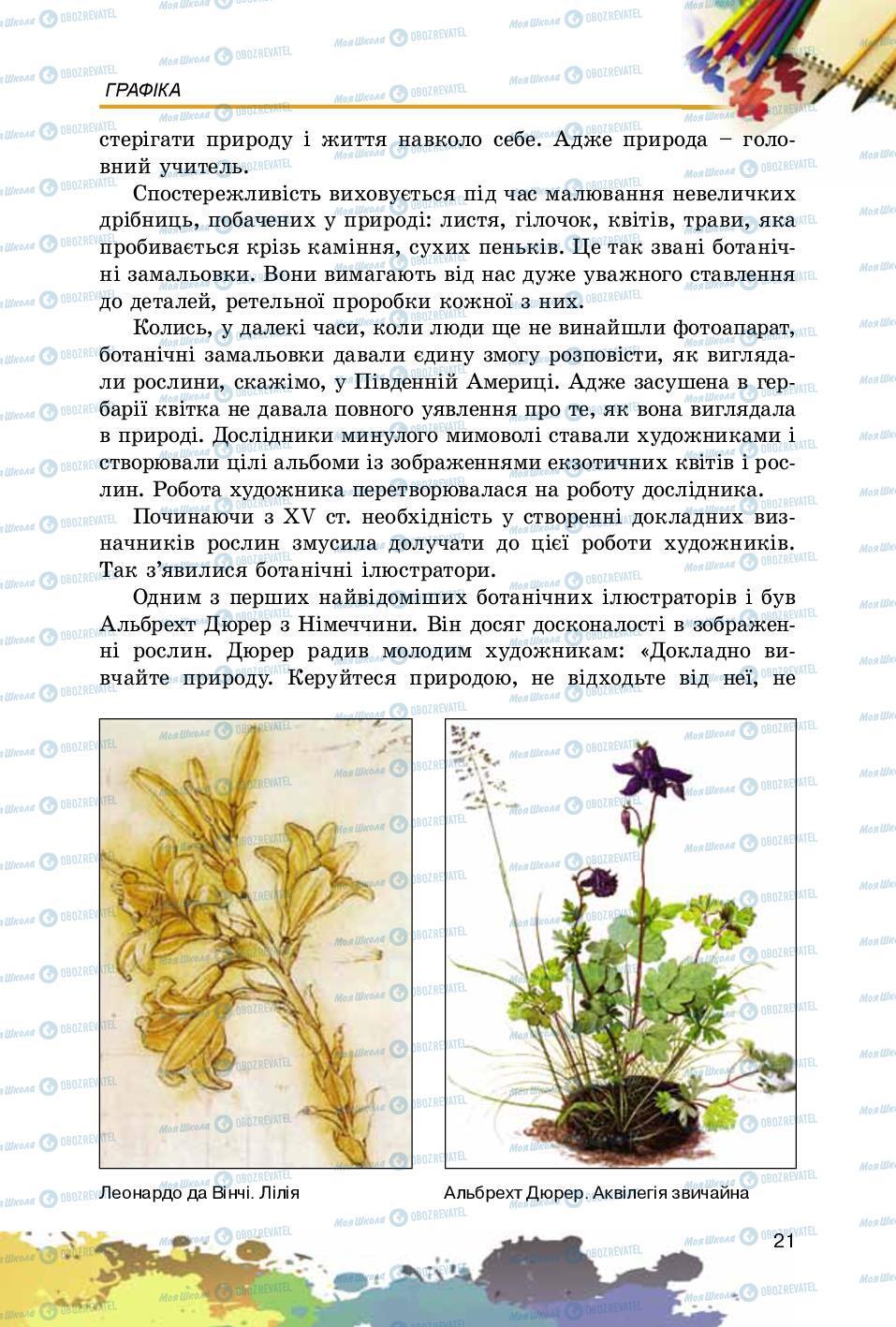 Підручники Образотворче мистецтво 5 клас сторінка  21