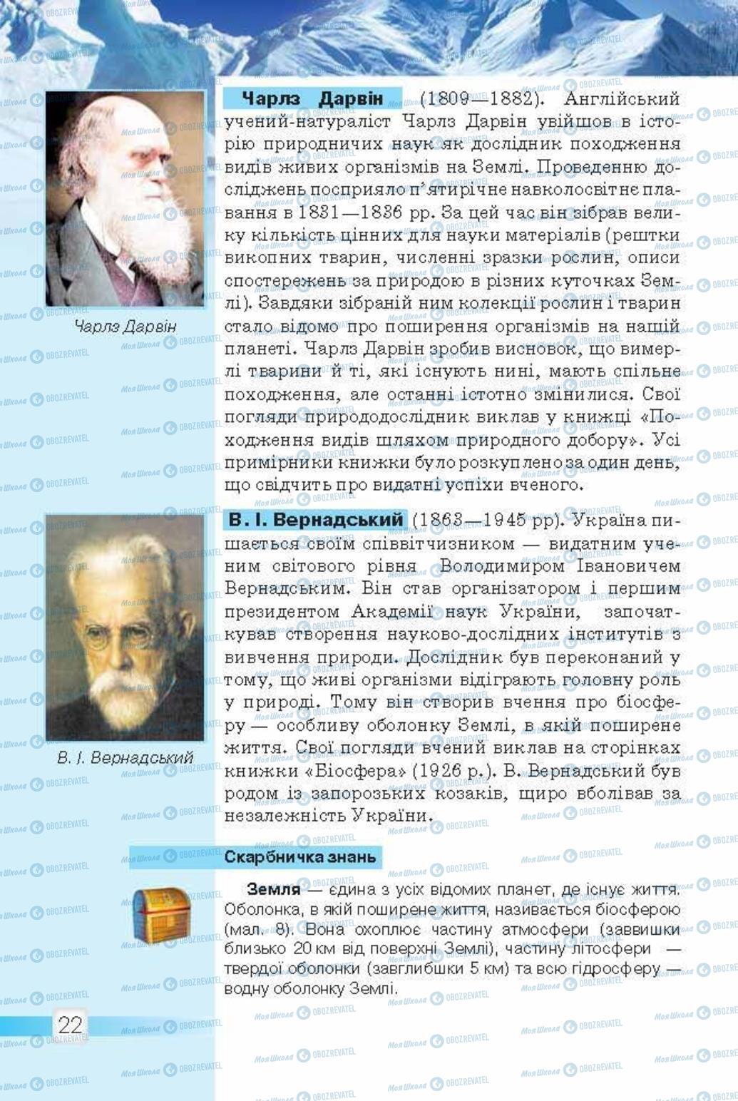 Підручники Природознавство 5 клас сторінка 22