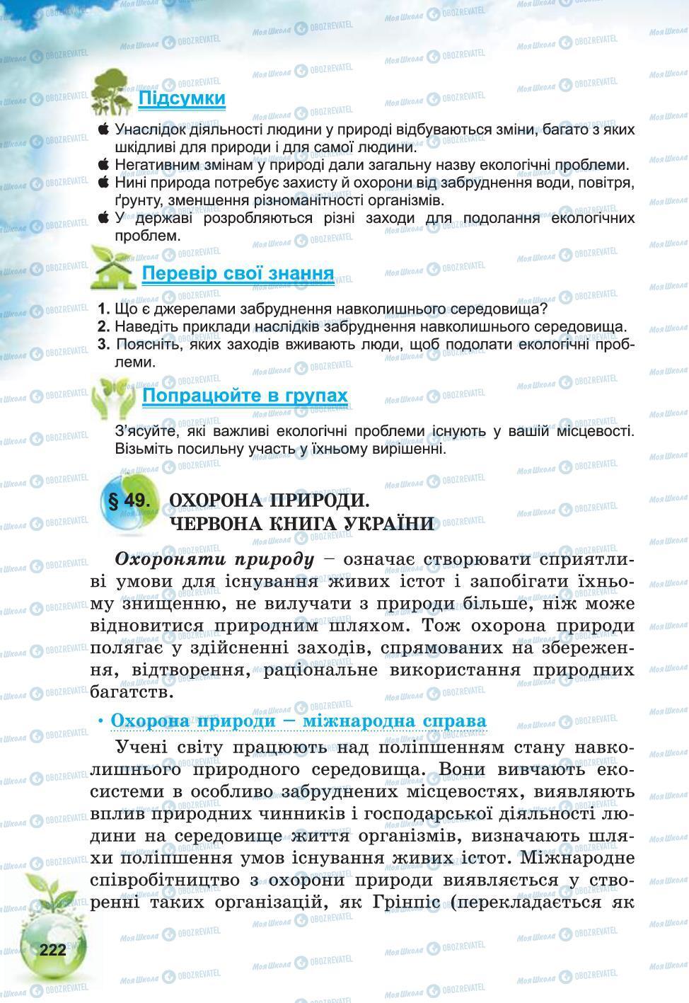 Підручники Природознавство 5 клас сторінка 222