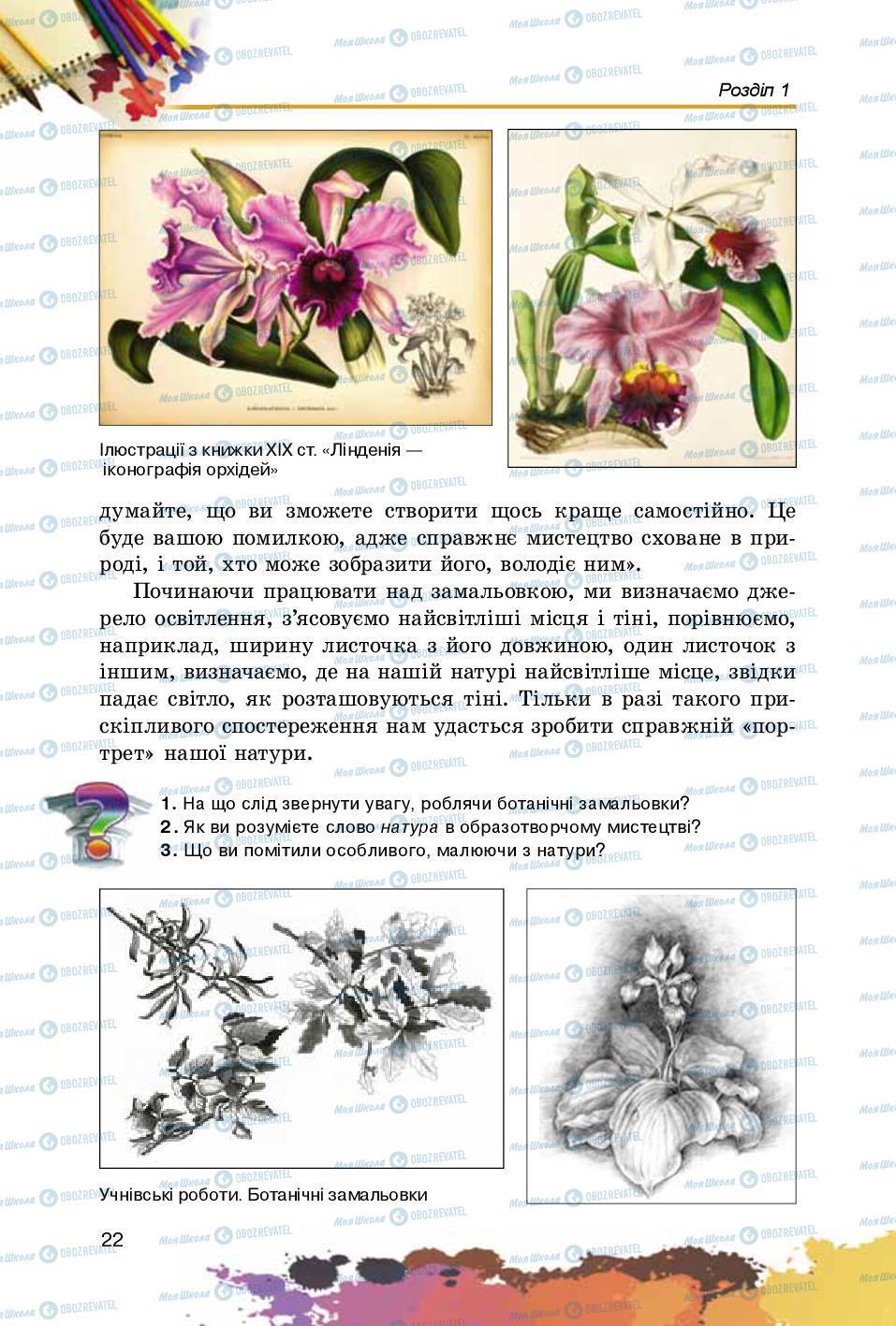 Підручники Образотворче мистецтво 5 клас сторінка 22