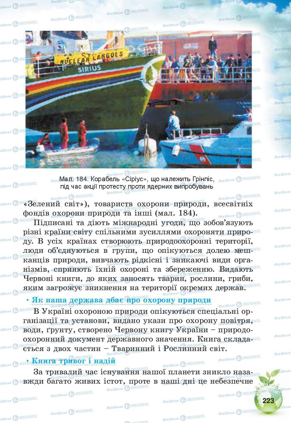 Підручники Природознавство 5 клас сторінка 223